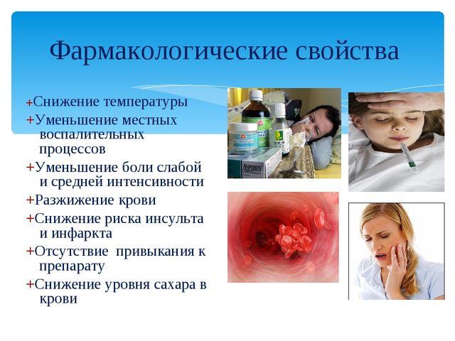 Фармакологические свойства +Снижение температуры +Уменьшение местных воспалит...