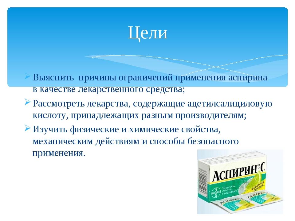 Выяснить причины ограничений применения аспирина в качестве лекарственного ср...