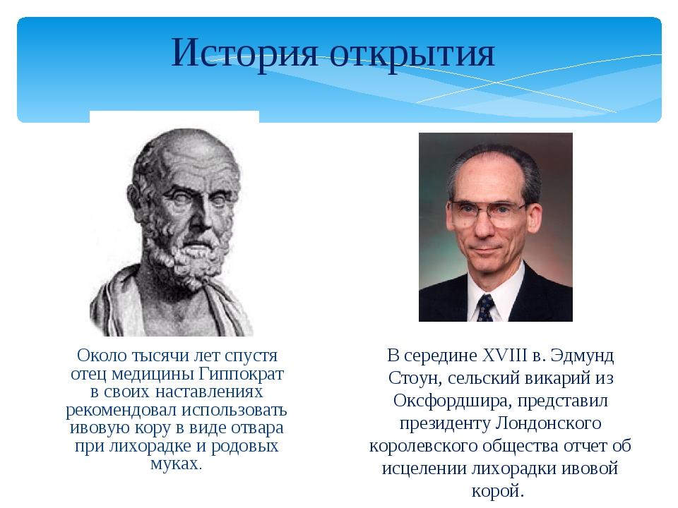 История открытия Около тысячи лет спустя отец медицины Гиппократ всвоих нас...
