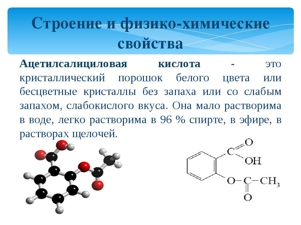 Строение и физико-химические свойства Ацетилсалициловая кислота - это кристал...