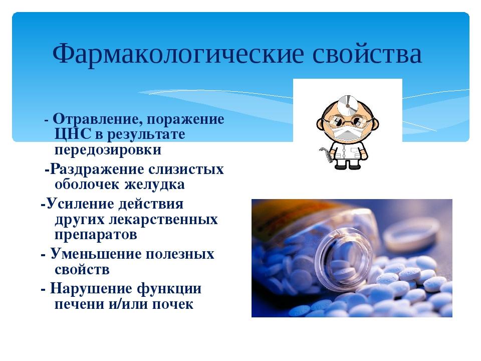 Фармакологические свойства - Отравление, поражение ЦНС в результате передозир...