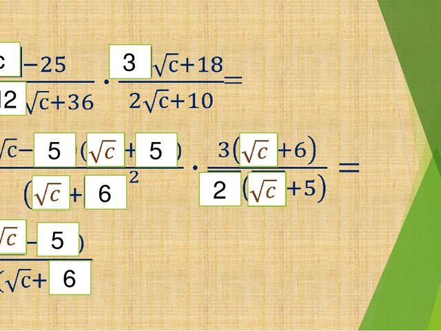 Записи радикала встречаются в «Геометрии» французского математика Рене Декар...