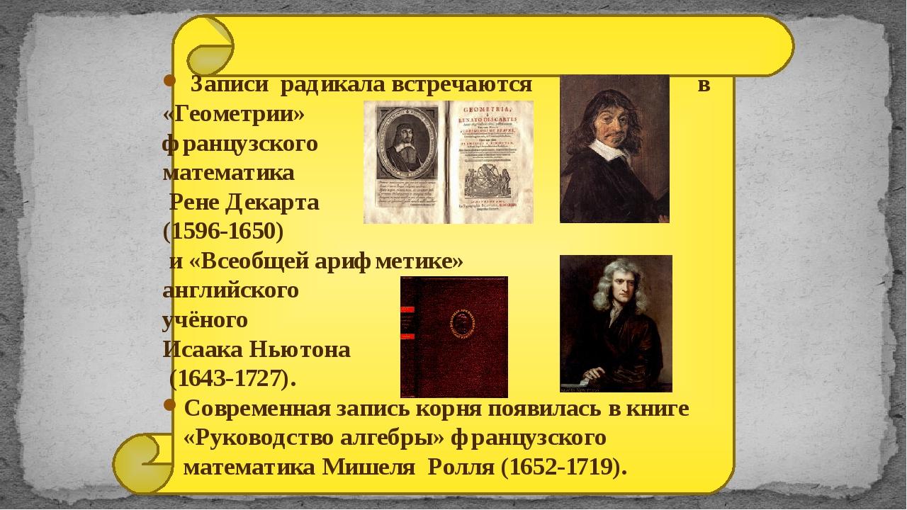 Страничка интеллектуалов №1 №2 №3 c a a-√3