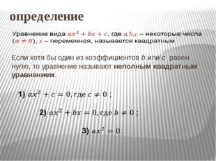 определение Если хотя бы один из коэффициентов b или c равен нулю, то уравнен