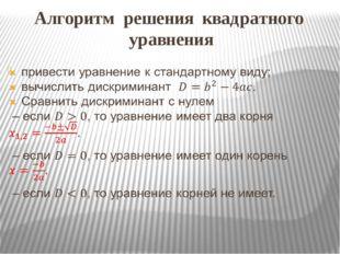 Алгоритм решения квадратного уравнения
