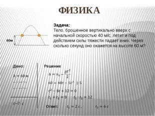 ФИЗИКА Задача: Тело, брошенное вертикально вверх с начальной скоростью 40 м/с