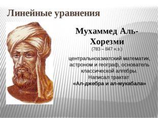 Линейные уравнения Мухаммед Аль-Хорезми (783 – 847 н.э.) центральноазиатский
