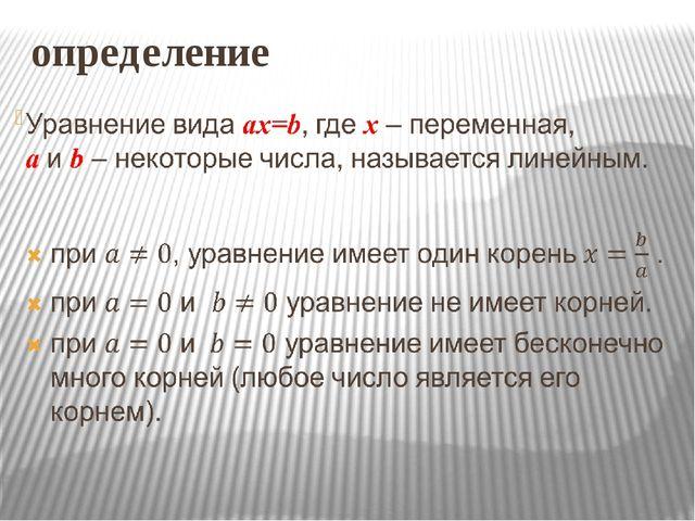 определение