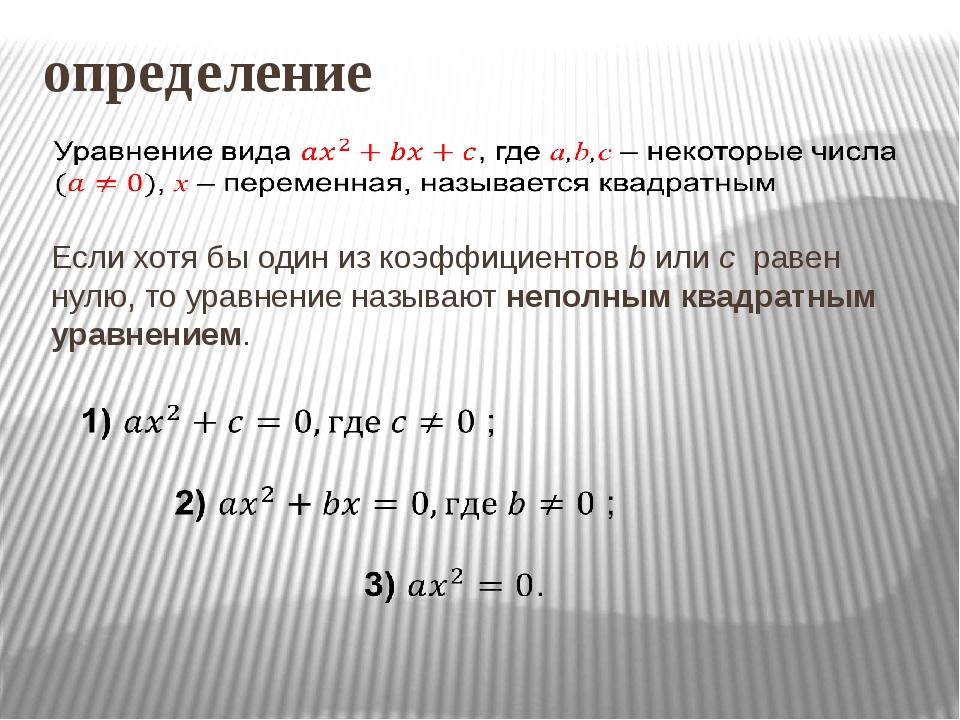 определение Если хотя бы один из коэффициентов b или c равен нулю, то уравнен...