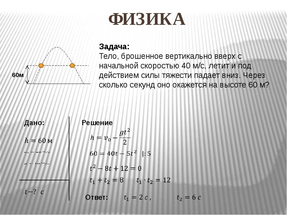 ФИЗИКА Задача: Тело, брошенное вертикально вверх с начальной скоростью 40 м/с...