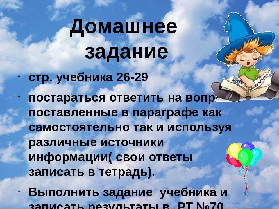 стр. учебника 26-29 постараться ответить на вопросы поставленные в параграфе...