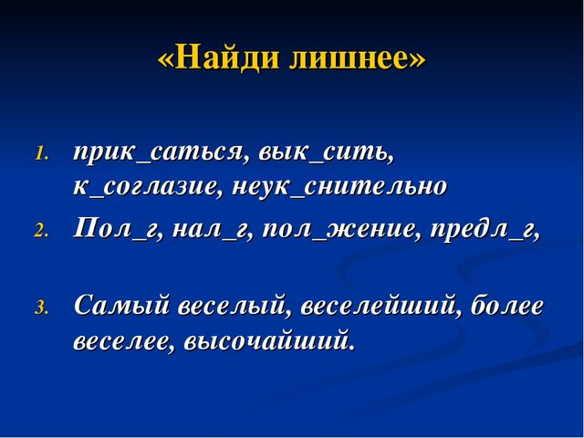 «Найди лишнее» прик_саться, вык_сить, к_соглазие, неук_снительно Пол_г, нал_г...
