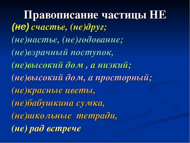 Правописание частицы НЕ (не) счастье, (не)друг; (не)настье, (не)годование; (н...