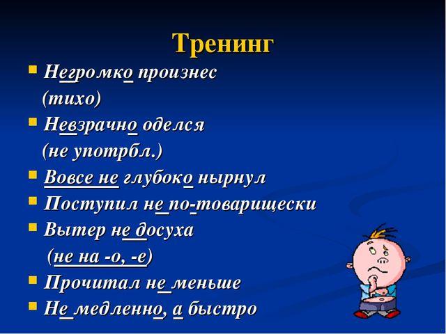 Тренинг Негромко произнес (тихо) Невзрачно оделся (не употрбл.) Вовсе не глуб...