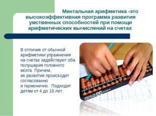 Ментальная арифметика -это высокоэффективная программа развития умственных с