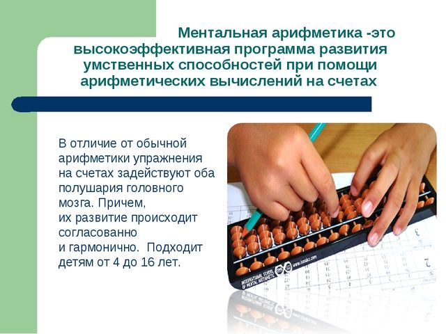 Ментальная арифметика -это высокоэффективная программа развития умственных с...