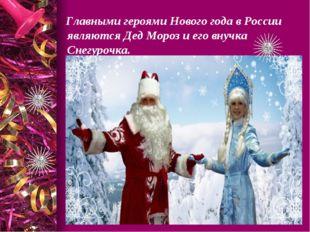 Главными героями Нового года в России являются Дед Мороз и его внучка Снегур