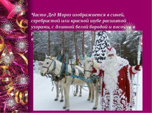 Часто Дед Мороз изображается в синей, серебристой или красной шубе расшитой