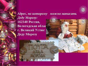 Адрес, по которому можно написать Деду Морозу: 162340 Россия, Вологодская об