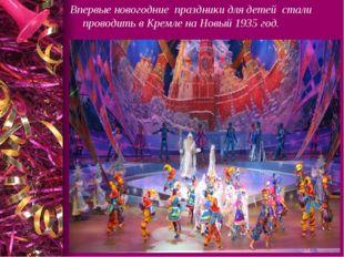 Впервые новогодние праздники для детей стали проводить в Кремле на Новый 1935