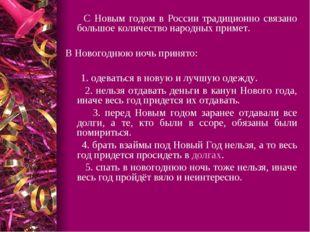 С Новым годом в России традиционно связано большое количество народных приме