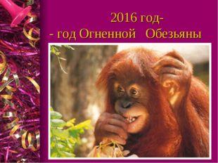 2016 год- - год Огненной Обезьяны