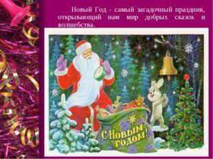Новый Год - самый загадочный праздник, открывающий нам мир добрых сказок и в
