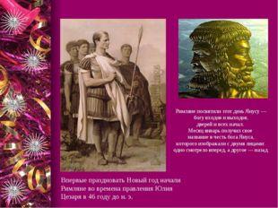 Римляне посвятили этот день Янусу — богу входов и выходов, дверей и всех нача