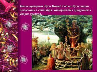 После крещения Руси Новый Год на Руси стали отмечать 1 сентября, который был