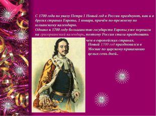 C 1700 года по указу Петра I Новый год в России празднуют, как и в других ст
