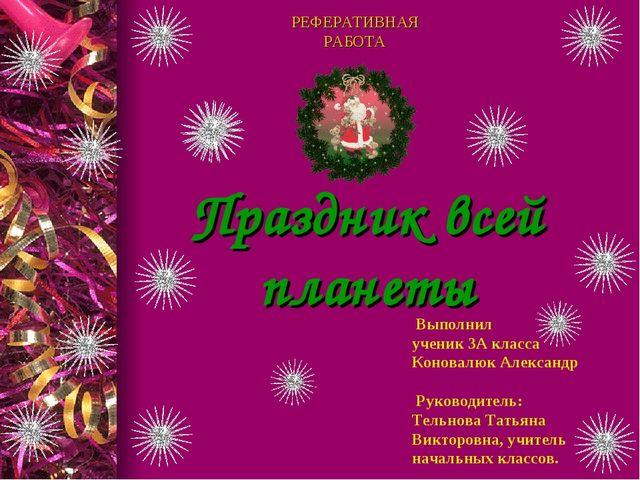 Праздник всей планеты Выполнил ученик 3А класса Коновалюк Александр Руководит...