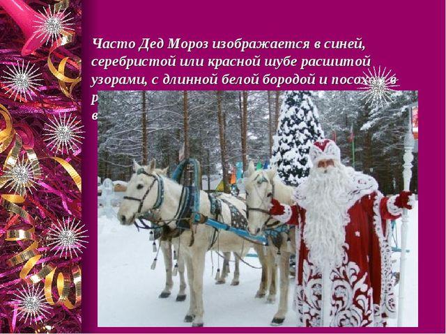 Часто Дед Мороз изображается в синей, серебристой или красной шубе расшитой...