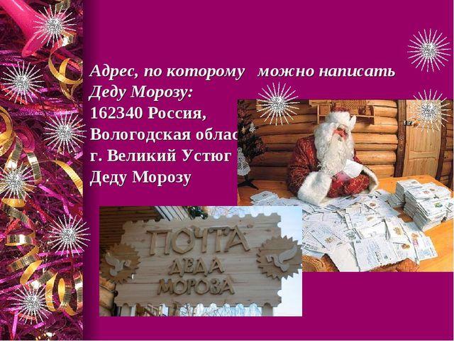 Адрес, по которому можно написать Деду Морозу: 162340 Россия, Вологодская об...