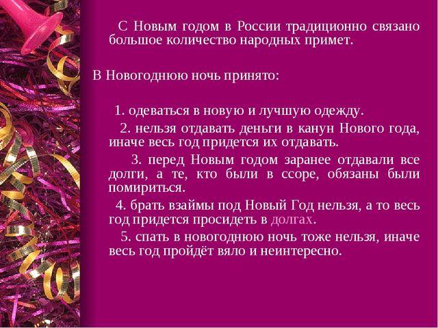 С Новым годом в России традиционно связано большое количество народных приме...