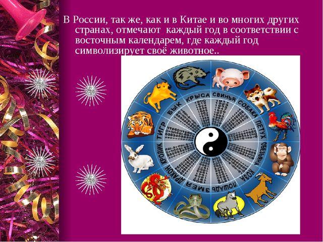 В России, так же, как и в Китае и во многих других странах, отмечают каждый...