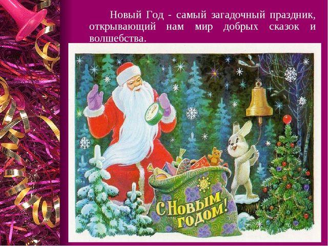 Новый Год - самый загадочный праздник, открывающий нам мир добрых сказок и в...