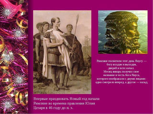Римляне посвятили этот день Янусу — богу входов и выходов, дверей и всех нача...