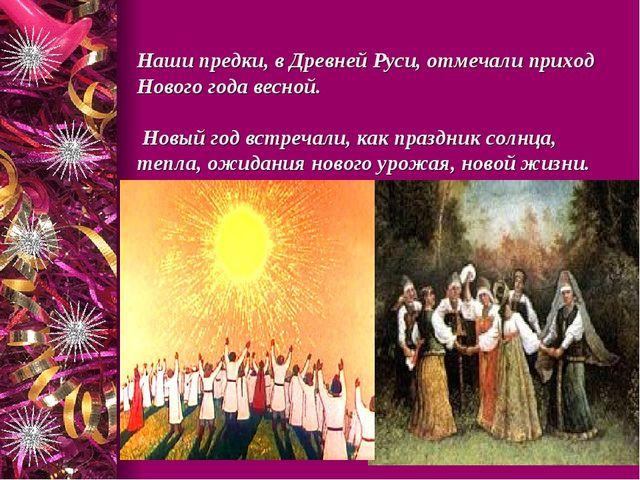 Наши предки, в Древней Руси, отмечали приход Нового года весной. Новый год в...