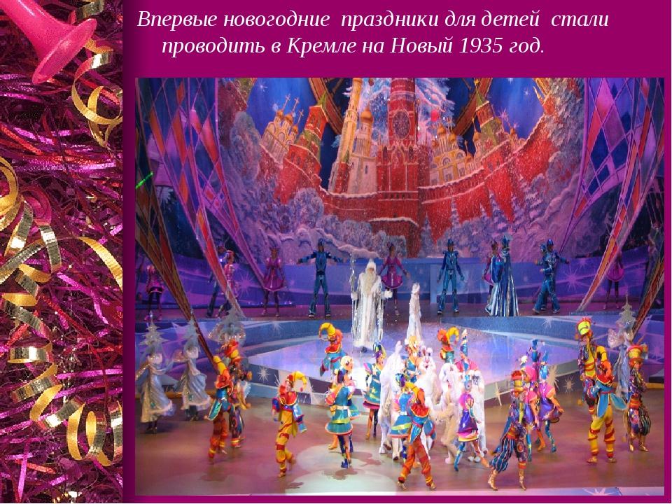 Впервые новогодние праздники для детей стали проводить в Кремле на Новый 1935...