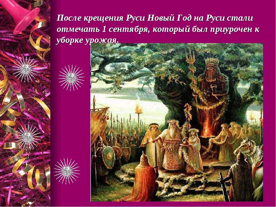 После крещения Руси Новый Год на Руси стали отмечать 1 сентября, который был...