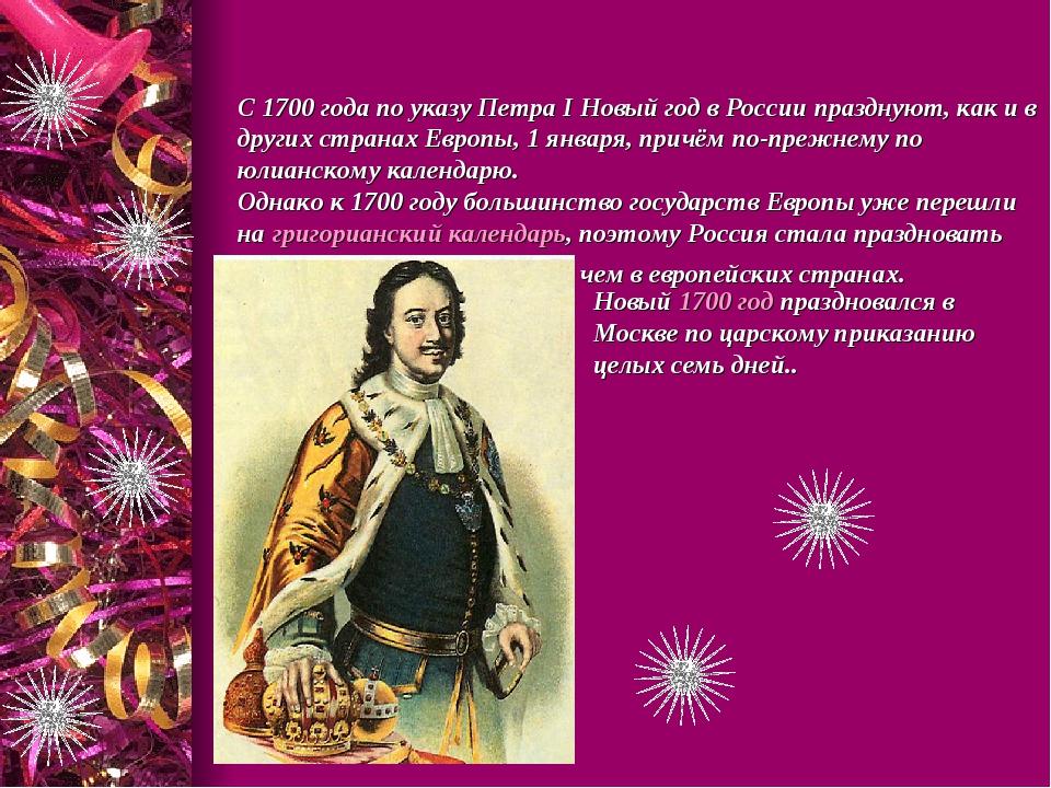 C 1700 года по указу Петра I Новый год в России празднуют, как и в других ст...