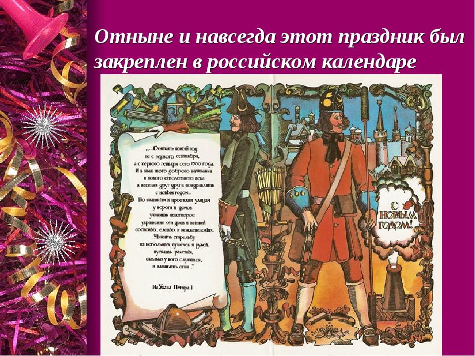 Отныне и навсегда этот праздник был закреплен в российском календаре