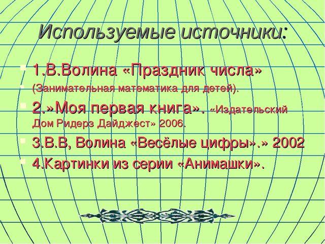 Используемые источники: 1.В.Волина «Праздник числа» (Занимательная математика...