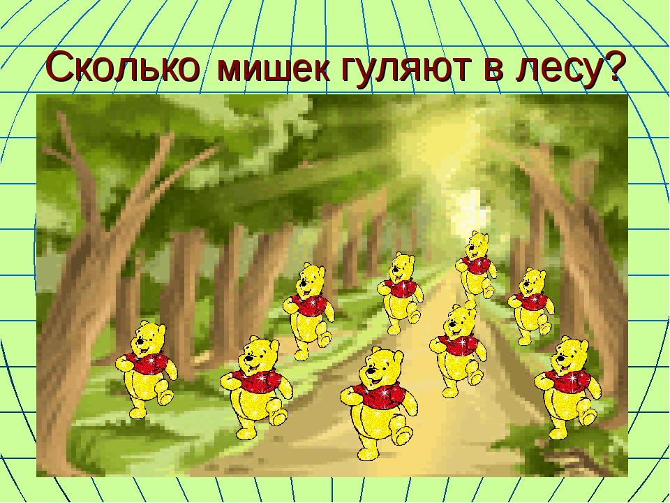 Сколько мишек гуляют в лесу?