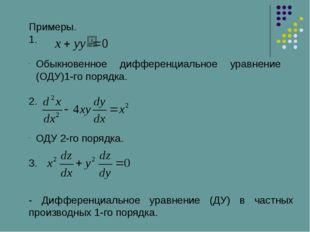 Примеры. 1. Обыкновенное дифференциальное уравнение (ОДУ)1-го порядка. 2. ОДУ