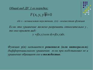 Общий вид ДУ 1-го порядка: Если это уравнение можно разрешить относительно y′