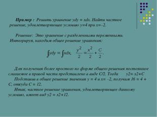 Пример : Решить уравнение ydy = xdx. Найти частное решение, удовлетворяющее у