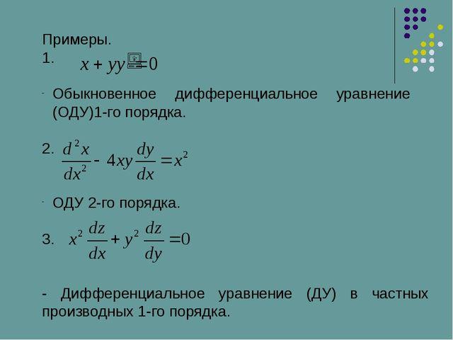 Примеры. 1. Обыкновенное дифференциальное уравнение (ОДУ)1-го порядка. 2. ОДУ...