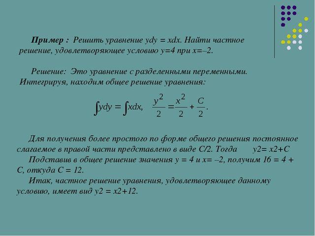 Пример : Решить уравнение ydy = xdx. Найти частное решение, удовлетворяющее у...
