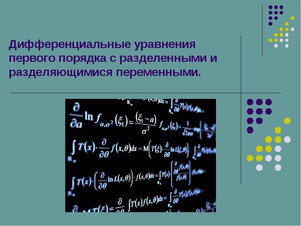 Дифференциальные уравнения первого порядка с разделенными и разделяющимися пе...